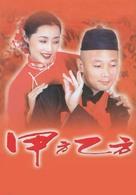 Jiafang yifang - Chinese poster (xs thumbnail)