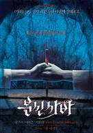 Bunshinsaba - South Korean Movie Poster (xs thumbnail)