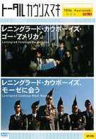 Leningrad Cowboys Meet Moses - Japanese Movie Cover (xs thumbnail)