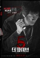 Deo pa-i-beu - South Korean Movie Poster (xs thumbnail)