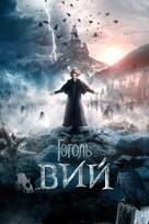 Gogol. Viy - Russian Video on demand movie cover (xs thumbnail)