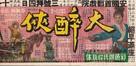 Da zui xia - Hong Kong poster (xs thumbnail)