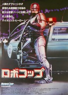 RoboCop - Japanese Movie Poster (xs thumbnail)