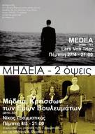 Medea - Greek Movie Poster (xs thumbnail)