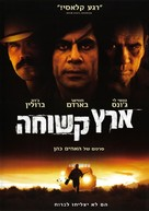 No Country for Old Men - Israeli DVD cover (xs thumbnail)