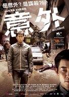 Yi ngoi - Hong Kong Movie Poster (xs thumbnail)