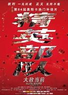 Tropa de Elite 2 - O Inimigo Agora É Outro - Chinese Movie Poster (xs thumbnail)