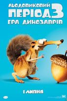 Ice Age: Dawn of the Dinosaurs - Ukrainian Movie Poster (xs thumbnail)