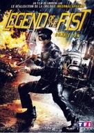 Ye xing xia Chen Zhen - French DVD cover (xs thumbnail)