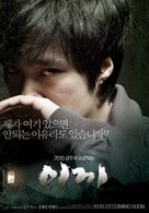 Moss - South Korean Movie Poster (xs thumbnail)