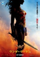 Wonder Woman - Japanese Movie Poster (xs thumbnail)