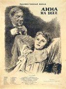 Anna na shee - Soviet Movie Poster (xs thumbnail)