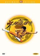 Shaolin Soccer - Chinese DVD cover (xs thumbnail)