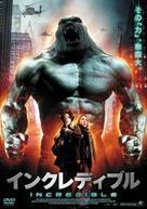 Ogre - Japanese Movie Cover (xs thumbnail)