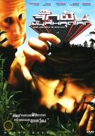 Narco - Thai DVD cover (xs thumbnail)