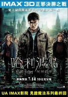 Harry Potter and the Deathly Hallows: Part II - Hong Kong Movie Poster (xs thumbnail)