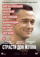 Don Jon - Russian DVD movie cover (xs thumbnail)