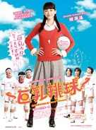 Oppai barê - Taiwanese Movie Poster (xs thumbnail)