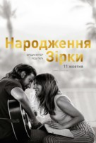 A Star Is Born - Ukrainian Movie Poster (xs thumbnail)