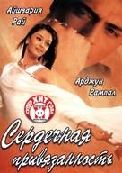 Dil Ka Rishta - Russian DVD cover (xs thumbnail)