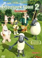 """Shaun the Sheep"" - Russian Movie Cover (xs thumbnail)"
