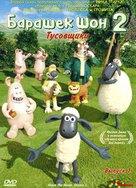 """Shaun the Sheep"" - Russian Movie Cover (xs thumbnail)"