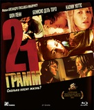 21 Grams - Russian Blu-Ray movie cover (xs thumbnail)