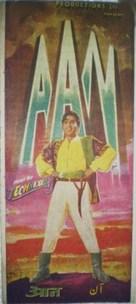 Aan - Indian Movie Poster (xs thumbnail)