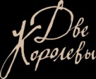 Mary Queen of Scots - Russian Logo (xs thumbnail)