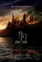 Harry Potter and the Deathly Hallows: Part I - Russian Movie Poster (xs thumbnail)