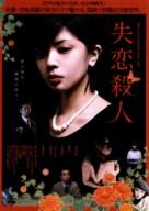 Shitsuren satsujin - Japanese Movie Poster (xs thumbnail)