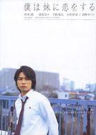 Boku wa imouto ni koi wo suru - Japanese Movie Poster (xs thumbnail)