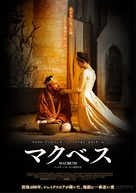 Macbeth - Japanese Movie Poster (xs thumbnail)