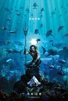 Aquaman - Taiwanese Movie Poster (xs thumbnail)