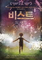 Beasts of the Southern Wild - South Korean Movie Poster (xs thumbnail)