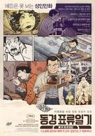 Tatsumi - South Korean Movie Poster (xs thumbnail)