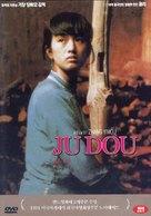 Ju Dou - South Korean DVD cover (xs thumbnail)