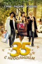 Tout pour plaire - Russian Movie Cover (xs thumbnail)