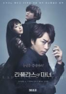 Rapurasu no majo - South Korean Movie Poster (xs thumbnail)