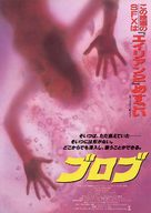The Blob - Japanese Movie Poster (xs thumbnail)