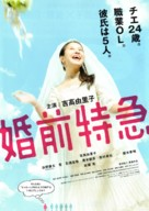 Konzen tokkyû - Japanese Movie Poster (xs thumbnail)