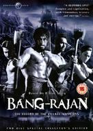 Bang Rajan - British DVD movie cover (xs thumbnail)