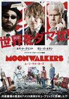 Moonwalkers - Japanese Movie Poster (xs thumbnail)