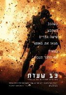 13 Hours: The Secret Soldiers of Benghazi - Israeli Movie Poster (xs thumbnail)