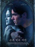 Le secret de la chambre noire - South Korean Movie Poster (xs thumbnail)