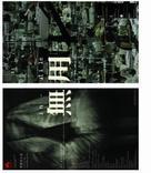 Wuyong - Hong Kong Movie Poster (xs thumbnail)