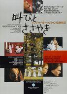 Viskningar och rop - Japanese Movie Poster (xs thumbnail)