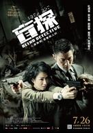 Man Tam - Taiwanese Movie Poster (xs thumbnail)