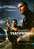 End of Watch - Ukrainian Movie Poster (xs thumbnail)