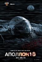 Apollo 18 - Russian Movie Poster (xs thumbnail)